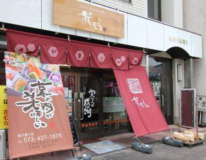 花むら「県庁通り店」