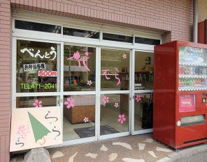 花むら「太田店」