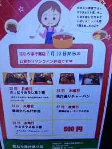 県庁通り店今週の日替わりメニューです。