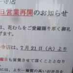 花むら紀三井寺店は七月から定休日無しです