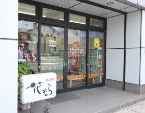 花むら「松江店」