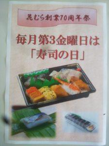明日は寿司の日ですよ(^O^)/