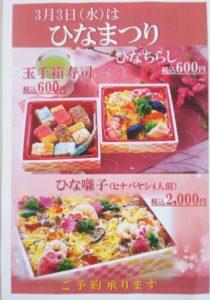 ひな祭りのチラシ寿司予約受け付けてます😀