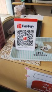 PayPay始めました!