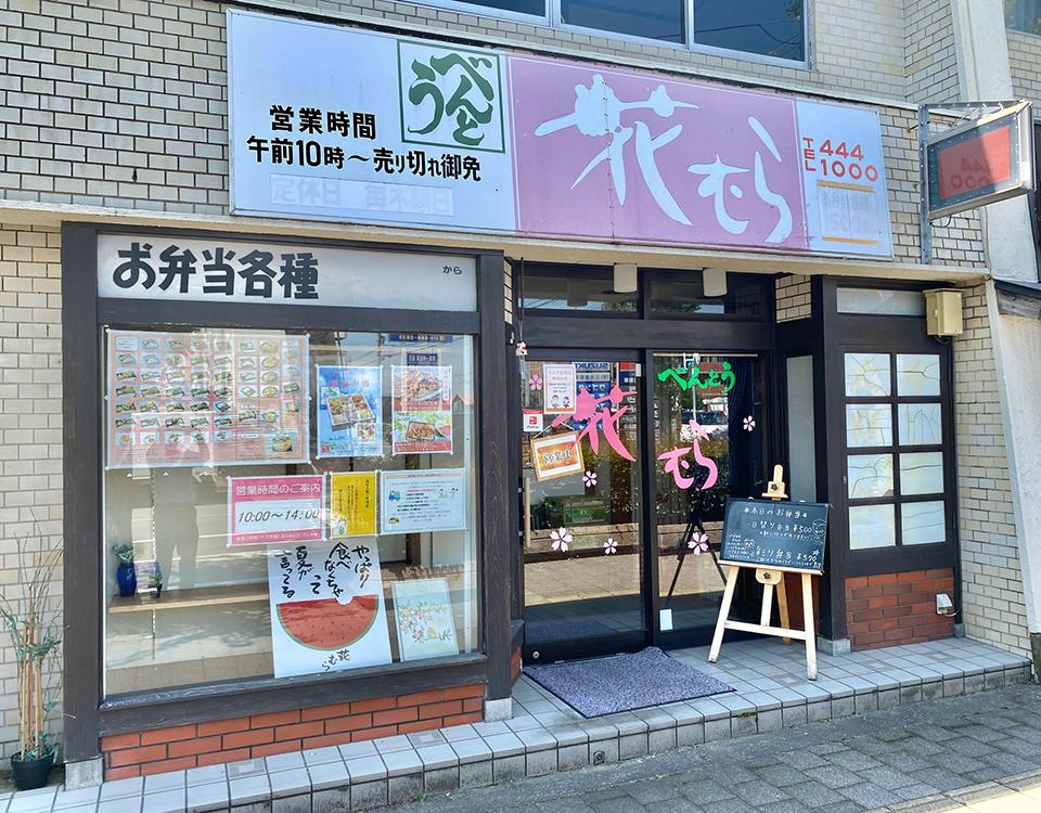 花むら「紀三井寺競技場前店」